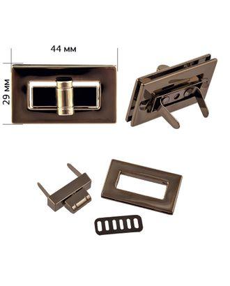 Застежка для сумки 107967 44х29мм арт. МГ-63988-1-МГ0716284