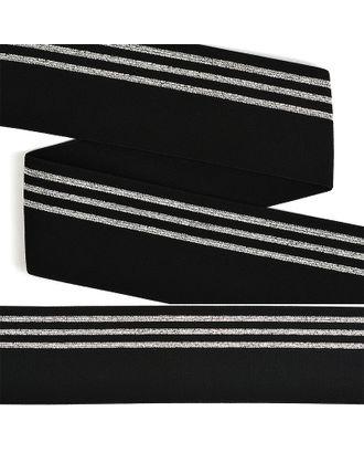 Резинка TBY декоративная мягкая ш.6см цв.черный/серебро арт. МГ-90688-1-МГ0722570