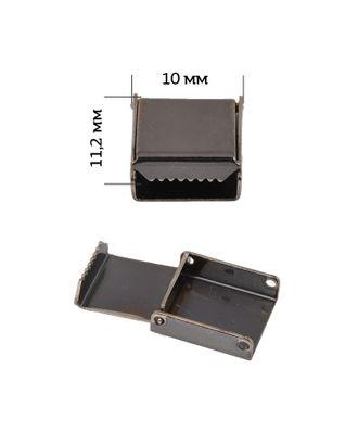Наконечник-зажим для стропы латунь 1712 10х11,2мм цв.2 арт. МГ-81049-1-МГ0735888