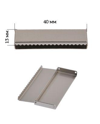 Наконечник-зажим для стропы латунь 029 40х13мм цв.3 арт. МГ-81072-1-МГ0735921