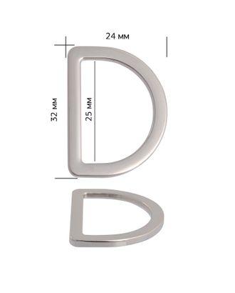 Полукольцо металл 1C4677.2 ш.2,5см арт. МГ-13742-1-МГ0739553