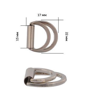 Полукольцо двойное металл 3A6455.2 ш.1,5 см арт. МГ-13784-1-МГ0739650