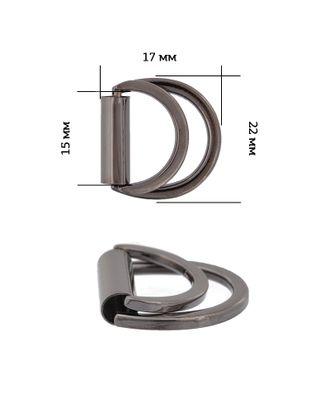 Полукольцо двойное металл 3A6455.3 ш.1,5 см арт. МГ-13785-1-МГ0739651