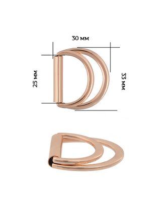 Полукольцо двойное металл 3C7454.1 ш.2,5 см арт. МГ-13789-1-МГ0739655