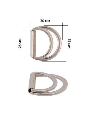Полукольцо двойное металл 3C7454.2 ш.2,5 см арт. МГ-13790-1-МГ0739656