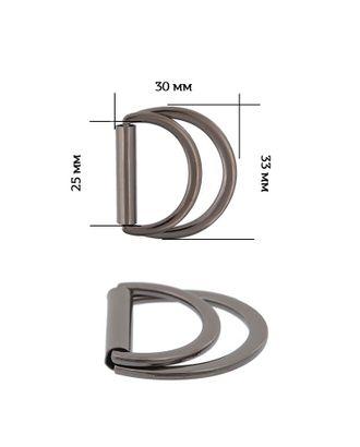 Полукольцо двойное металл 3C7454.3 33х30мм ш.2,5см арт. МГ-13791-1-МГ0739657