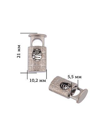 Фиксатор OR.6660-0088 р.1,2х2,1 см (металл) арт. МГ-81220-1-МГ0741716