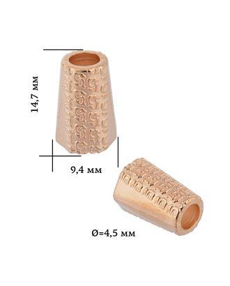 Наконечник для шнура металл OR.6660-0089 (9,4х14,7мм, отв.4,5мм) цв. золото арт. МГ-81222-1-МГ0741718