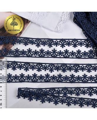 Кружево гипюр KRUZHEVO ромашка ш.2см цв.06 т.синий арт. МГ-81391-1-МГ0745326