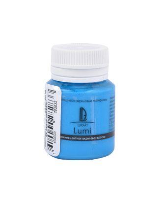 Акриловая краска LuxLumi синий люминесцентный 20мл арт. МГ-77921-1-МГ0746382