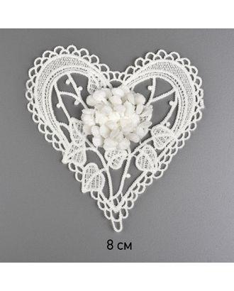 Кружевная аппликация KRUZHEVO Сердце объемное 8см, уп.20 шт. арт. МГ-81511-1-МГ0747626