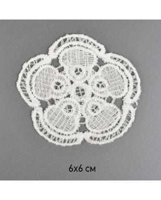 Кружевная аппликация KRUZHEVO Цветок объемный 6х6см, уп.20 шт. арт. МГ-81512-1-МГ0747627