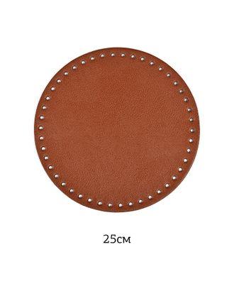 Донышко для сумки круг 25см экокожа арт. МГ-82525-1-МГ0762551