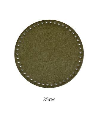 Донышко для сумки круг 25см экокожа арт. МГ-82527-1-МГ0762553