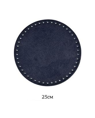 Донышко для сумки круг 25см экокожа арт. МГ-82528-1-МГ0762554