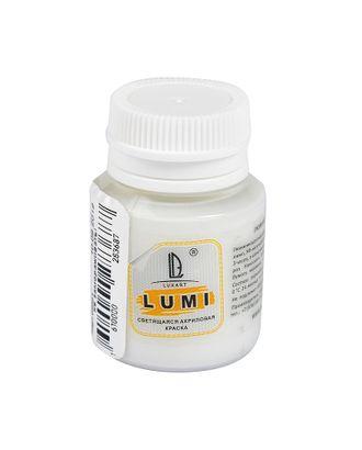 Акриловая краска LuxLumi белый люминисцентный 20мл арт. МГ-83561-1-МГ0767325