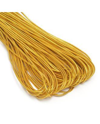 Резинка шляпная (шнур круглый) д.0,25см цв.золото арт. МГ-91760-1-МГ0796871