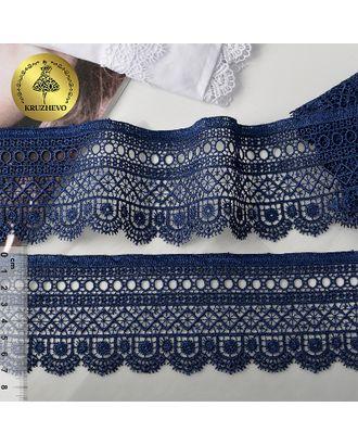 Кружево гипюр KRUZHEVO TR.2010 ш.7см цв.04 т.синий арт. МГ-100121-1-МГ0806511