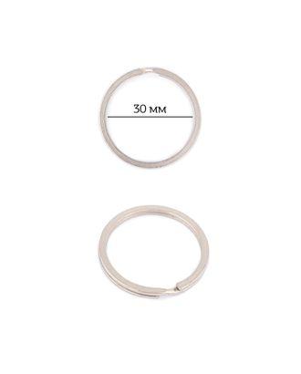 Кольцо металл для брелока д.3см арт. МГ-96324-1-МГ0822290