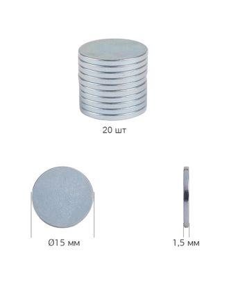 Магнит неодимовый диск д.1,5см арт. МГ-97815-1-МГ0854940