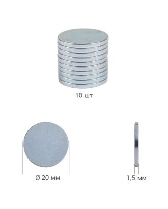 Магнит неодимовый диск д.2см арт. МГ-97825-1-МГ0854942