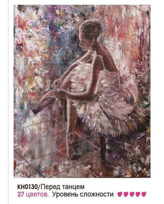 Картины по номерам Molly Перед танцем (27 цветов) 40х50 см арт. МГ-95170-1-МГ0860043