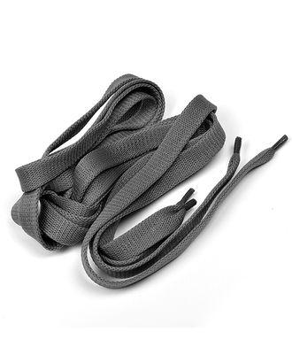 Шнурки плоские 14 мм 06с2341 длина 150 см, компл.2шт, цв.т.серый арт. МГ-105718-1-МГ0894470