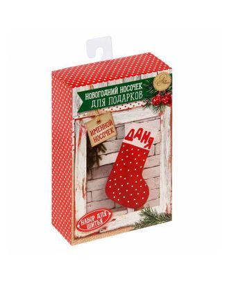 """Набор для шитья Новогодние носочки для подарков """"Уютный праздник"""" СЛ.1442987, 10,5х16,5х5 см арт. МГ-104395-1-МГ0895102"""