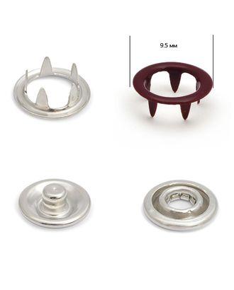 Кнопки трикотажные New Star (кольцо) нерж 9,5мм эмаль № 177 цв. вишневый темный уп. 1440шт арт. МГ-98944-1-МГ0908849