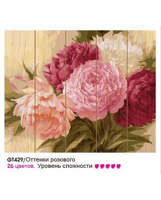 Картины по номерам на дереве Molly Оттенки розового (26 цветов) 40х50 см арт. МГ-96644-1-МГ0910151