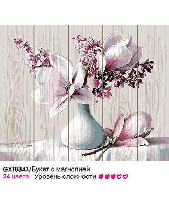 Картины по номерам на дереве Molly Букет с магнолией (24 цвета) 40х50 см арт. МГ-96664-1-МГ0910170