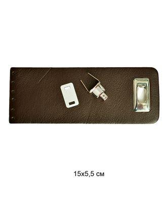 Клапан для сумки 5,5х15 см цв.шоколад арт. МГ-104832-1-МГ0951902