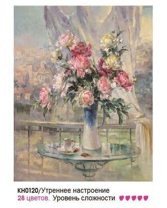 Картины по номерам Molly Утреннее настроение (28 цветов) 40х50 см арт. МГ-104271-1-МГ0953512