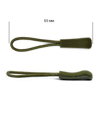 Пуллеры MaxZipper для бегунка цв. 1 т.хаки уп.1000шт арт. МГ-104223-1-МГ0956444