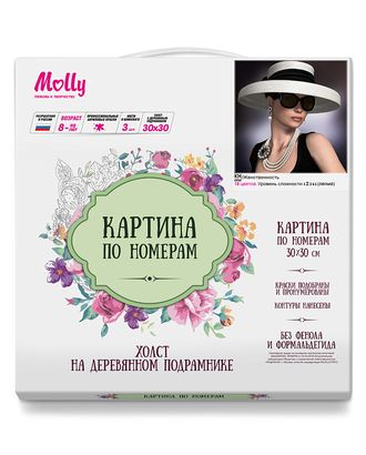 Картины по номерам Molly Женственность 30х30 см арт. МГ-104452-1-МГ0956765
