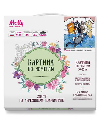 Картины по номерам Molly Сладких снов 30х30 см арт. МГ-104482-1-МГ0956770