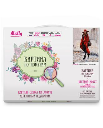 Картина по номерам с цветной схемой на холсте Molly Девушка в красном 30х40 см арт. МГ-104492-1-МГ0956780