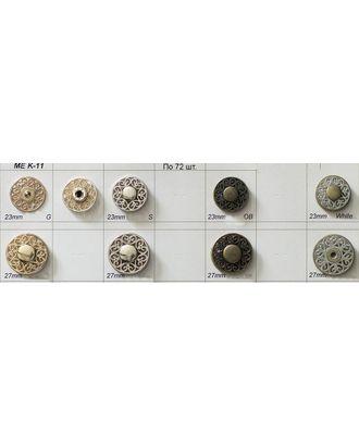 Кнопки ME K-11 арт. МБ-3073-1-МБ00000142386