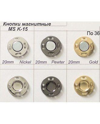 Кнопки магнитные MS K-15 арт. МБ-3108-1-МБ00000142681