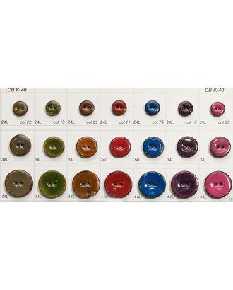 Пуговицы CB K-40 арт. МБ-2701-1-МБ00000136063