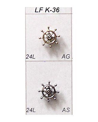Пуговицы LF K-36 арт. МБ-2874-1-МБ00000138511