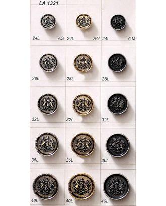 Пуговицы LA 1321 арт. МБ-107-10-МБ00000140237
