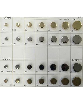Пуговицы LA 1372 арт. МБ-659-8-МБ00000235551