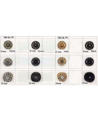 Кнопки MS K-79 арт. МБ-1090-1-МБ00000240703
