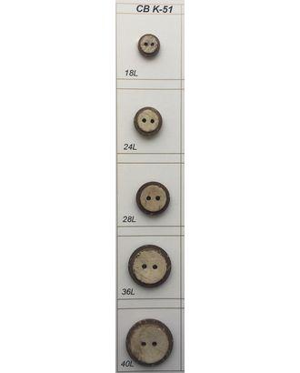 Пуговицы CB K-51 арт. МБ-1386-2-МБ00000243151