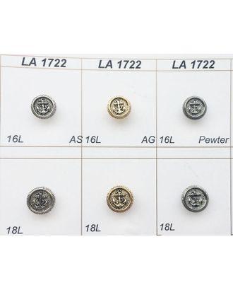 Пуговицы LA 1722 арт. МБ-1466-1-МБ00000243750