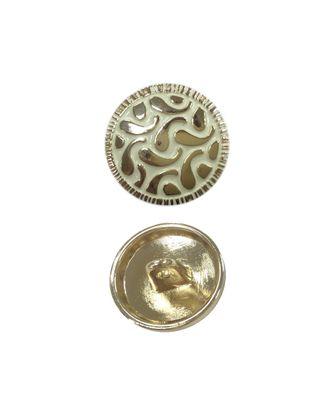 Пуговицы (металл) арт. ССФ-58-3-ССФ0017581958