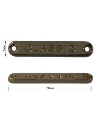 Пластинка пришивная металл арт. ССФ-1603-2-ССФ0017586673
