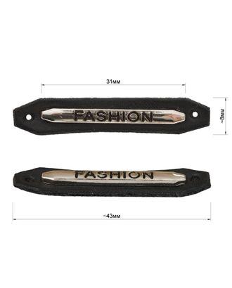 Нашивка декоративная, 4,3*0,8 см арт. ССФ-2109-1-ССФ0017816816