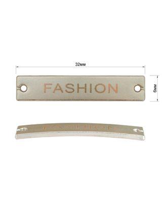Пластинка пришивная металл, 3,2*0,6 см арт. ССФ-2111-2-ССФ0017816819
